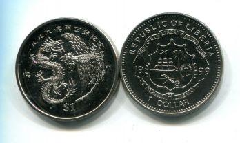 1 доллар 1999 год (дракон) Либерия