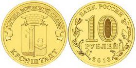 10 рублей Кронштадт (Россия, 2013, ГВС)