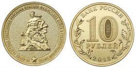 10 рублей (юбилейные) 2013 год (Сталинградская битва) Россия