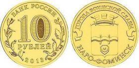 10 рублей Наро-Фоминск (Россия, 2013, ГВС)