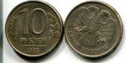 10 рублей 1993 год Россия