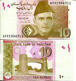 10 рупий Пакистан