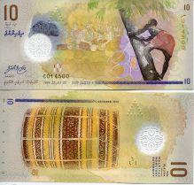 10 руфий 2006 год Мальдивы