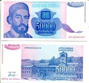 50000 динар 1993 год Югославия