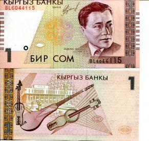 1 сом 1999 год Кыргызстан (Киргизия)