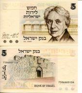 5 лир 1973 год Израиль