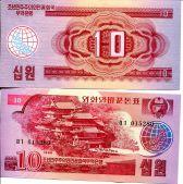 10 вон 1978 год Северная Корея