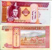 20 тугриков 2007 год Монголия