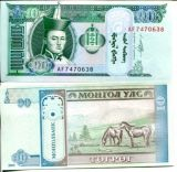 10 тугриков 2009 год Монголия