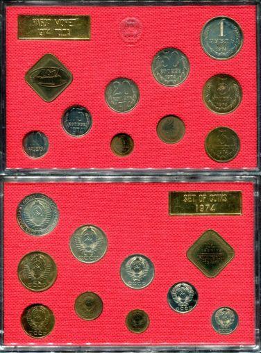 Годовой набор монет СССР 1974 год ЛМД