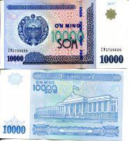 5000 сум 2013 год Узбекистан