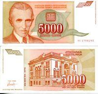 5000 динар Югославия