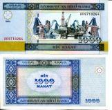 1000 манат 2001 год Азербайджан