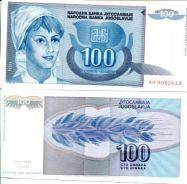 100 динар 1992 год Югославия