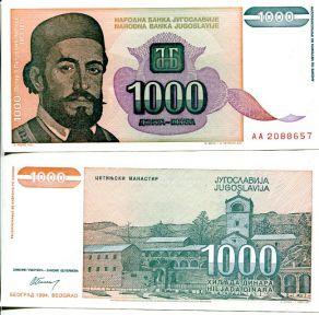 1000 динар 1994 год Югославия