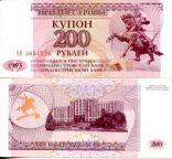 купон 200 рублей 1993 год Приднестровье