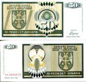 50 динар 1992 год Сербия
