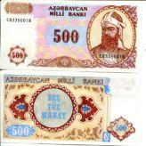 500 манат Азербайджан