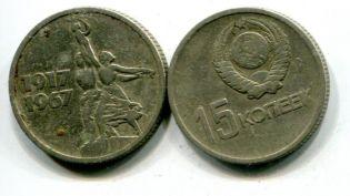 15 копеек 1967 год (50 лет ВОСР) СССР