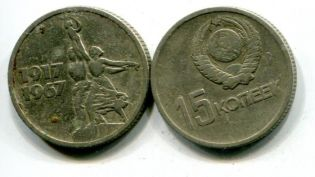 15 ������ 1967 ��� (50 ��� ����) ����