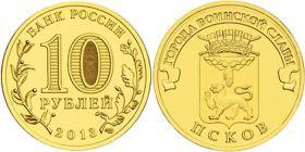 10 рублей Псков (Россия, 2013, ГВС)