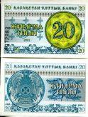 20 тиын 1993 год Казахстан