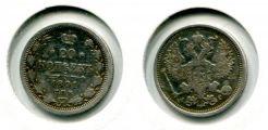 20 копеек 1873 год Россия