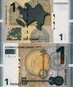 1 манат Азербайджан