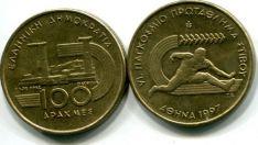 100 драхм 1997 год (бег с препятствиями) Греция