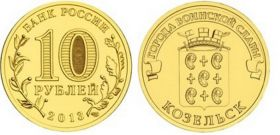 10 рублей Козельск (Россия, 2013, ГВС)