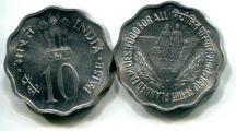 10 пайса 1974 год (год семьи, FAO) Индия