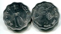 10 пайса 1975 год (равенство развития мира, FAO) Индия