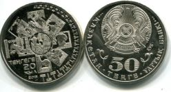 50 тенге 2013 год (20 лет национальной валюте) Казахстан