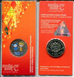 25 рублей Лучик и Снежинка цветные Сочи-2014