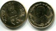 5 рупий 2012 год (Мотилал Неру) Индия