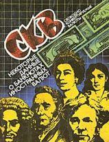Книга о свободно конвертируемой валюте. Банкноты.