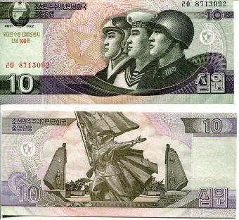 10 вон 2002 год Северная Корея