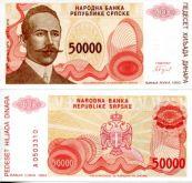50000 динар 1993 год Сербия