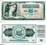 5 динар 1968 год Югославия
