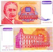 50000000 динар 1993 год Югославия