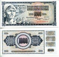 1000 динар 1981 год Югославия