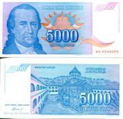 5000 динар 1994 год Югославия