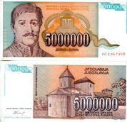 5000000 динар 1993 год Югославия