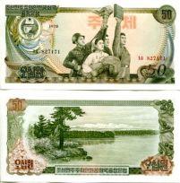 50 вон 1978 год Северная Корея