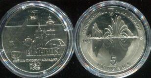 5 гривен 2013 год (650 лет упоминания о Виннице) Украина