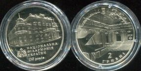 2 гривны 2013 год (Национальная Филармония) Украина