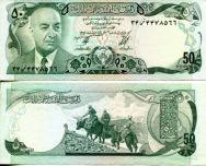 50 афгани 1977 год Афганистан