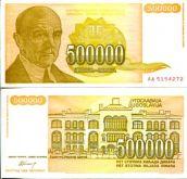 500000 динар 1994 год Югославия