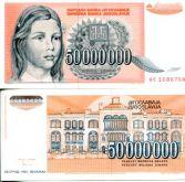 50000000 динар 1993 год Югославия (девушка)