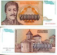 5000000 динар 1993 год Югославия (церковь)